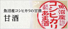 魚沼産コシヒカリの甘酒