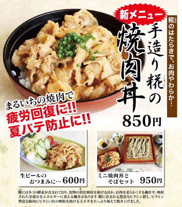 新メニュー焼肉丼サムネイル